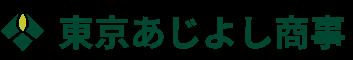 東京あじよし商事